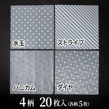 グラシン紙 ホワイト柄 折り紙サイズ 特色ホワイトインキ デザインペーパー ラッピング 水玉 ストライプ ハニカム ダイヤ