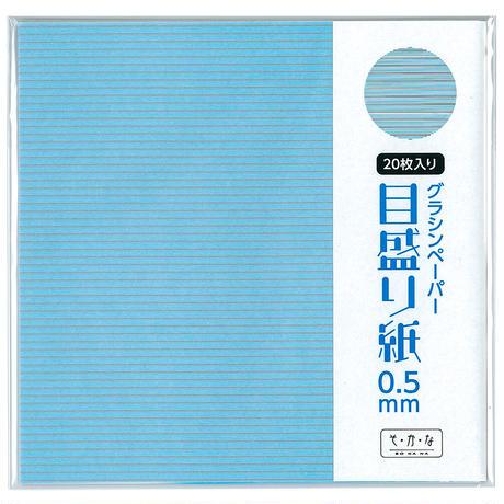 グラシン目盛り紙 20枚セット 0.5/1.0/2.0mm間隔罫線 折り紙サイズ  型紙 台紙 作業用 透けるデザインペーパー 薄葉紙 ラッピング