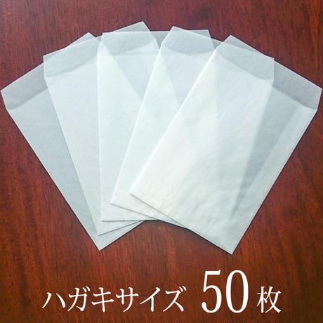 送料無料★グラシン封筒【50枚入 中タテ型】114×162mm 白無地 洋形2号たて ポストカード ハガキサイズ 透ける平袋 バッグ