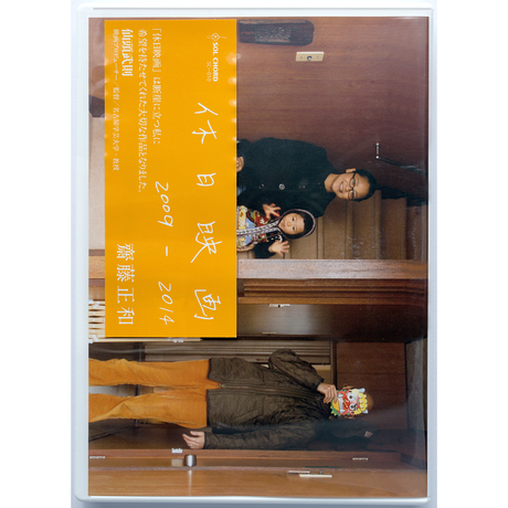 『休日映画』齋藤正和