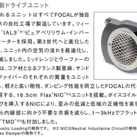 FOCAL KANTA No1 スタンド(¥176,000)プレゼント中!