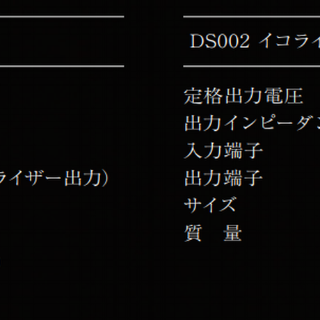 DS AUDIO DS002 (光カートリッジとイコライザーのセット)