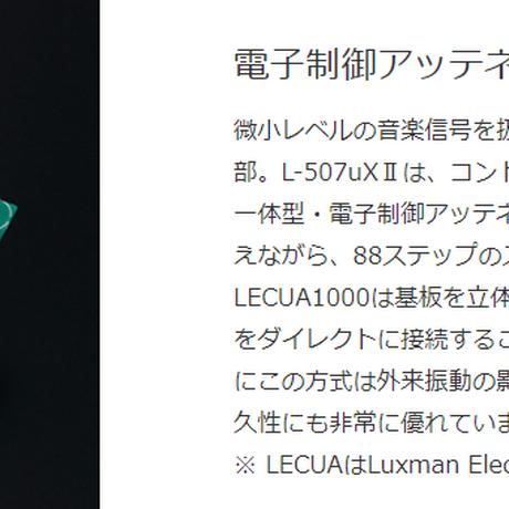 LUXMAN L-507uXII