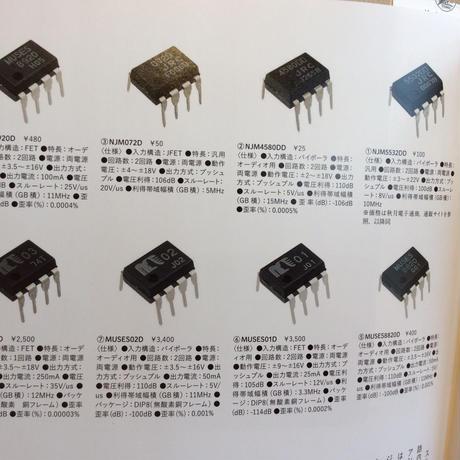 LUXMAN製 真空管フォノイコライザー・キット