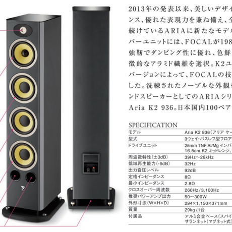 FOCAL Aria K2 936 LIMITED EDITION (⽇本国内100ペア限定)