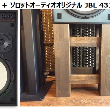 JBL 4312G と専用スタンドのセットです!!