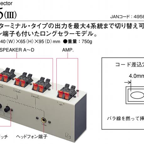 LUXMAN AS-5III(スピーカーセレクター)