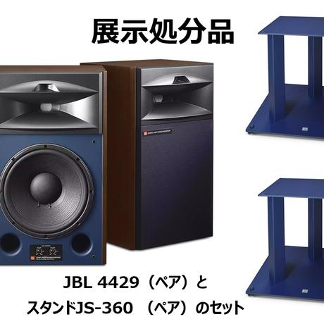 展示処分品 JBL 4429とスタンド JS360 のセットです。