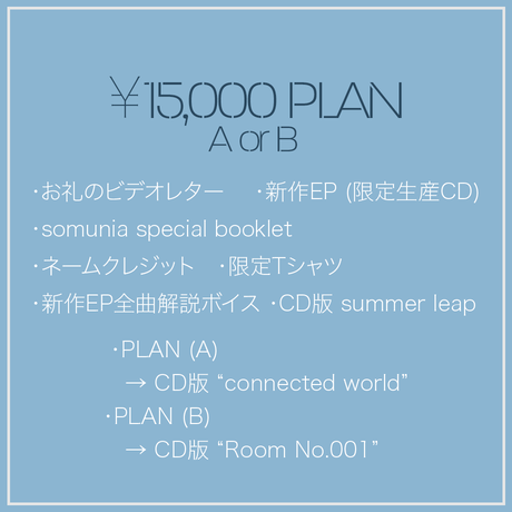somunia LVUP ¥15,000PLAN A or B