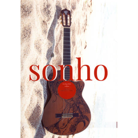 sonho 3rd アルバムCD(1枚)&特製クリアファイル(2枚)のセット