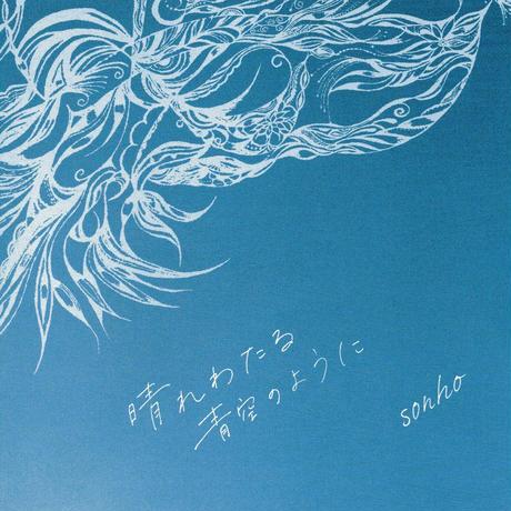 sonho 3rdアルバムCD(1枚) &特製クリアファイル(1枚)のセット