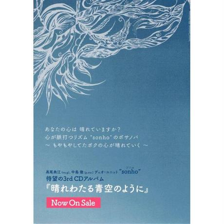 sonho 3rd アルバムCD『晴れわたる青空のように』【1~5枚】