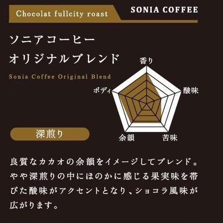 【ソニアコーヒービーンズバック】オリジナルブレンドブレンド200g