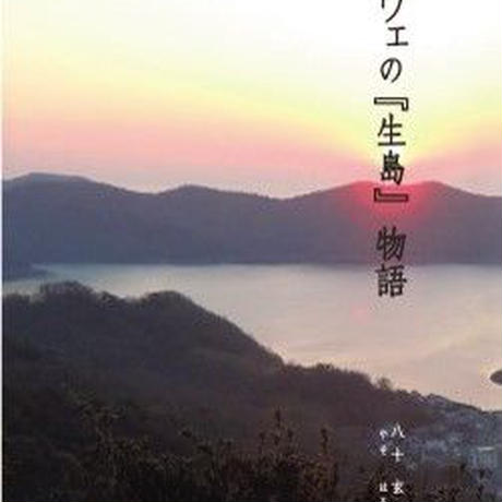 ワェの『生島』物語