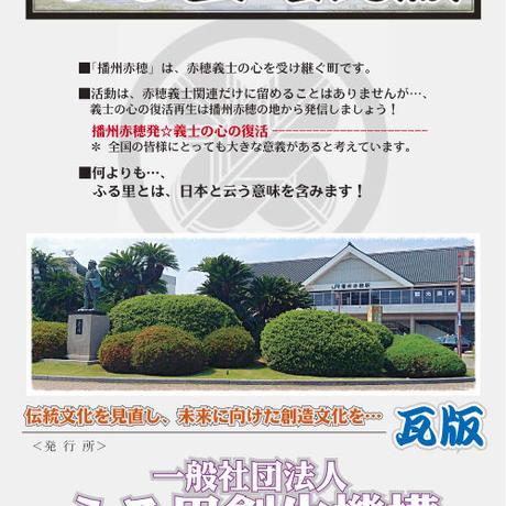 ふる里創生瓦版集(PDF版)