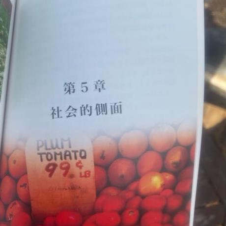 バイオダイナミック農法入門
