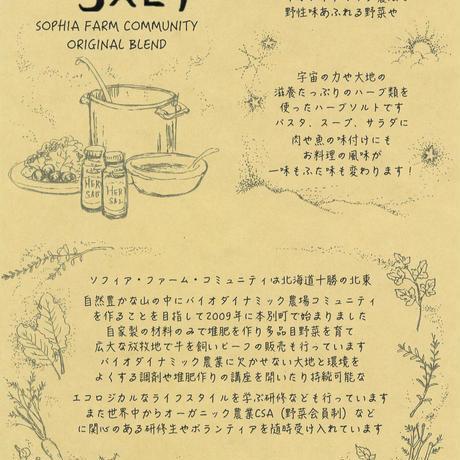 ソフィア・ファーム・コミュニティ特製 料理用ハーブソルト