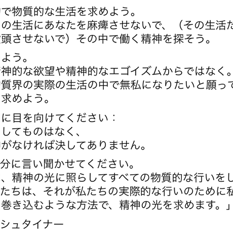 バイオダイナミック(BD)農業日誌オンラインサロン 会費