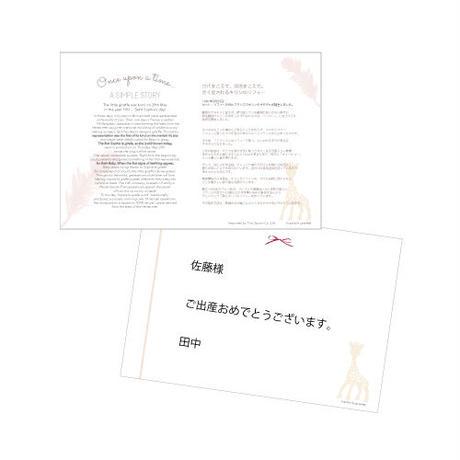 ソフィスティケード・マラカスラトルセット(紙袋・カード付)#000009