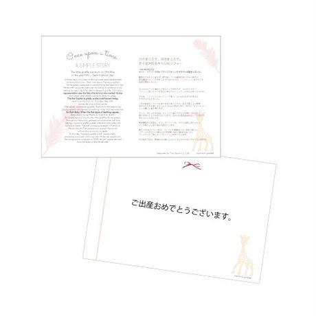 ソフィスティケード・ドゥドゥセット(紙袋・カード付)#000003