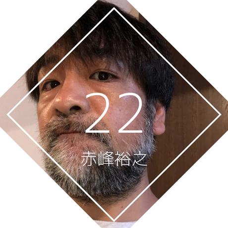 空色アワー/ 9月配信チケット
