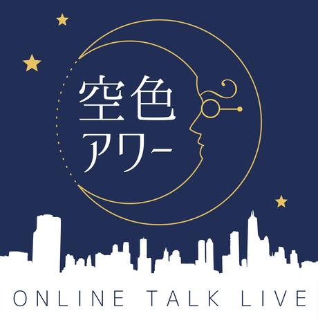 空色アワー/ 8月配信チケット