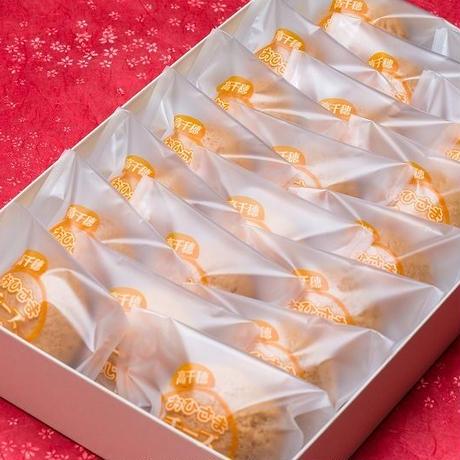 おひさまチーズまんじゅう 20個入り(化粧箱)