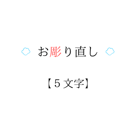 お彫り直し【5文字】
