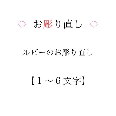 お彫り直し (ルビー)【1〜6文字】