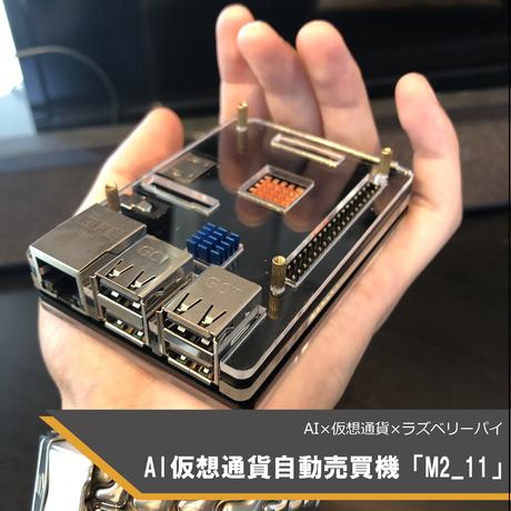 人工知能搭載ビットコイン自動売買システム「M2_11」