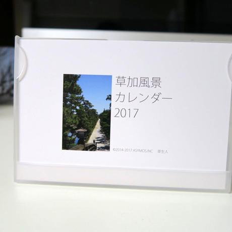 草加風景カレンダー2017