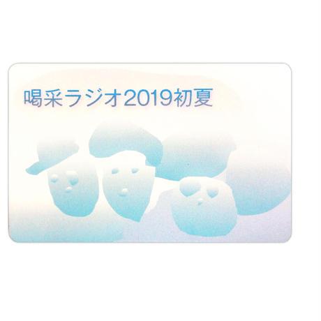 喝采ラジオカード 2019初夏
