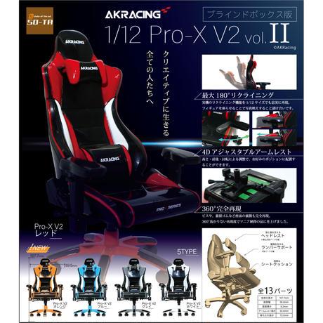【予約受付終了】【6個入りパック】 AKRacing 1/12 Pro-X V2 vol.Ⅱ《予約:2021年9月中旬発送予定》