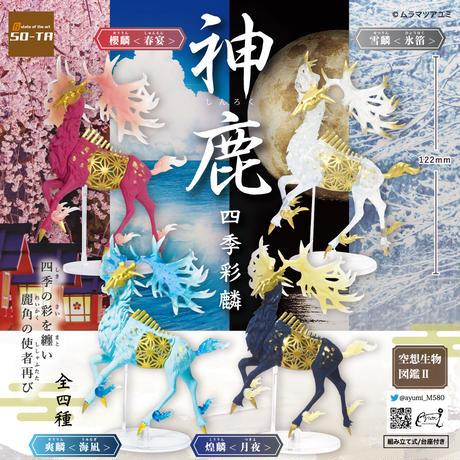 【12個入りパック】空想生物図鑑II 神鹿 四季彩麟《予約:2021年1月下旬発送予定》