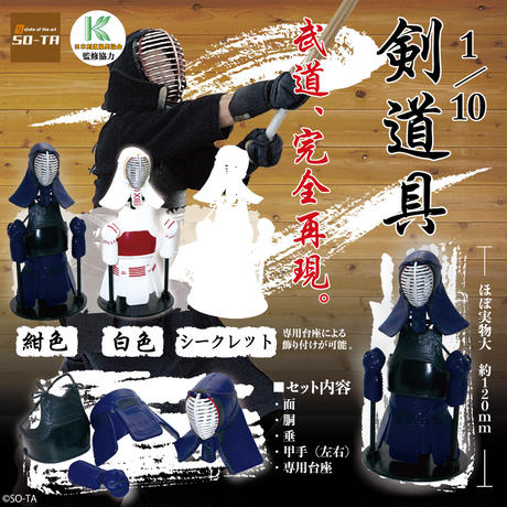 【12個入りパック】1/10剣道具