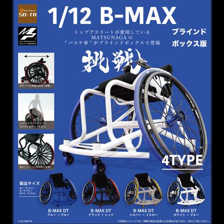 【予約受付終了】【4個入りパック】1/12 B-MAX《予約:2021年8月上旬発送予定》