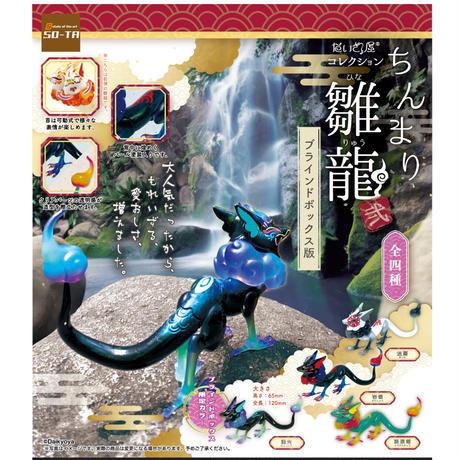 【4個入りパック】だいきょ屋コレクション ちんまり雛龍弐《予約:2021年8月中旬発送予定》
