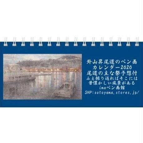 外山昇尾道のペン画カレンダー2020 卓上 尾道祭予想日付欄付