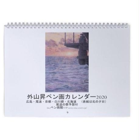 外山昇ペン画カレンダー2020 壁掛 尾道祭予想&日付メモ欄付