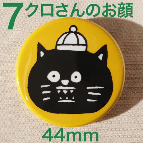SOUKO缶バッジ44mm