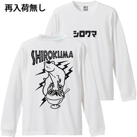 シロクマさん長袖(ホワイト)