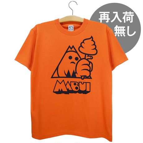 クロックワークmabuiくん(オレンジ)