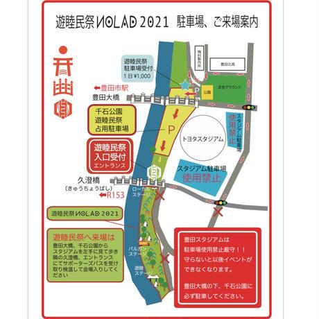 6/6(日) 1日サポーターズパス   遊睦民祭NOLAD2021