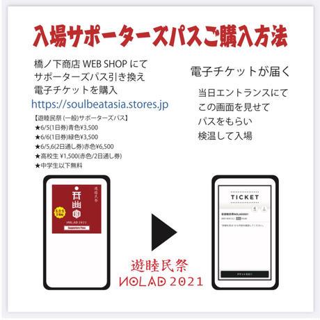 高校生2日間サポーターズパス   遊睦民祭NOLAD2021