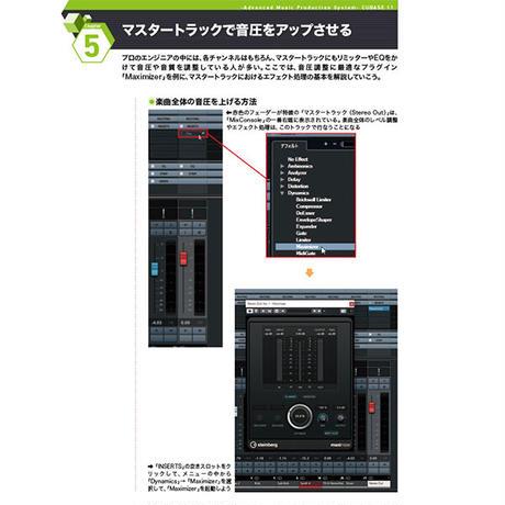 CUBASE11攻略BOOK【CUTT、JUVENILEが制作したノウハウ満載の楽曲データ付き】