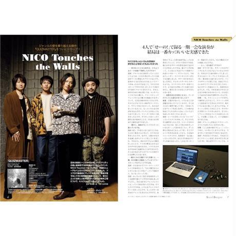 サウンド・デザイナー2019年7月号(特集:今、プロが実際に使っているモニタースピーカー&ヘッドホン)