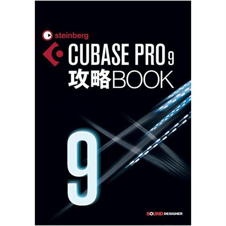 Cubase Pro 9 攻略BOOK