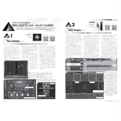 サウンド・デザイナー2019年3月号(特集:ミュージシャンの「ボーカル録音現場」を直撃!)