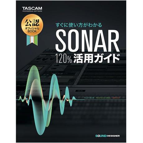 SONAR 120%活用ガイドBOOK