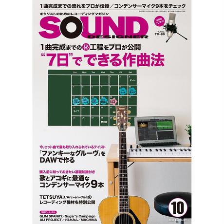"""サウンド・デザイナー2016年10月号(特集:""""7日"""" でできる作曲法)"""